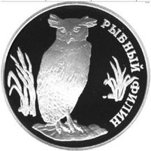 1 рубль 1993 Рыбный филин, фото 1