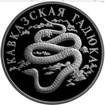 1 рубль 1999 Кавказская гадюка, фото 1