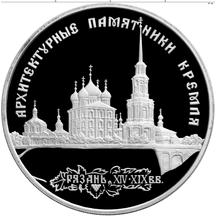 3 рубля 1994 Архитектурные памятники Кремля в Рязани, фото 1