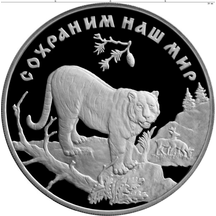 3 рубля 1996 Амурский тигр, фото 1