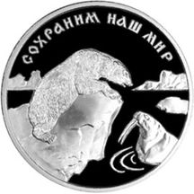 3 рубля 1997 Полярный медведь, фото 1