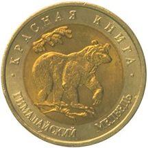 50 рублей 1993 Гималайский медведь, фото 1