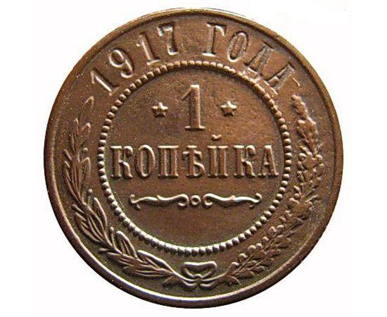 1 копейка 1917 года, фото 2