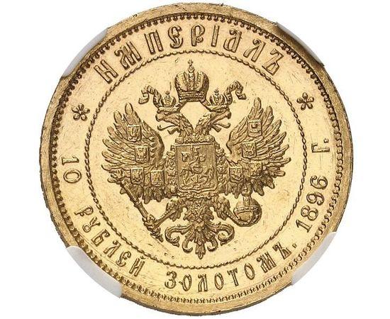 """10 рублей """"Империал"""" 1896 года, фото 2"""