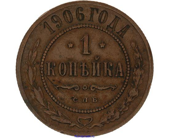 1 копейка 1906 года, фото 2