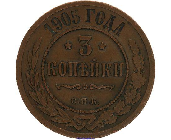 3 копейки 1905 года, фото 2