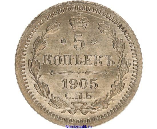 5 копеек 1905 года, фото 2
