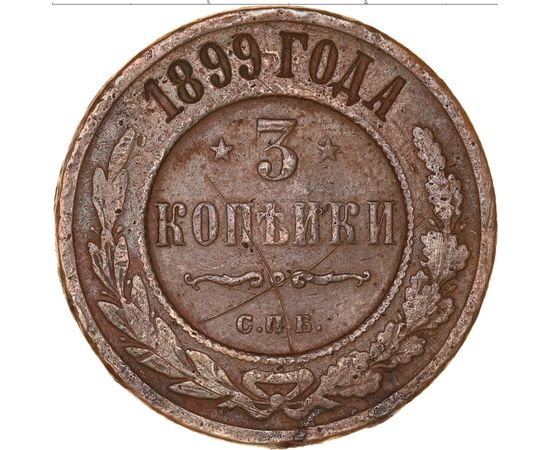 3 копейки 1899 года, фото 2