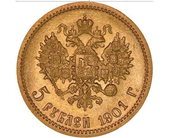 5 рублей 1901 года, фото 2