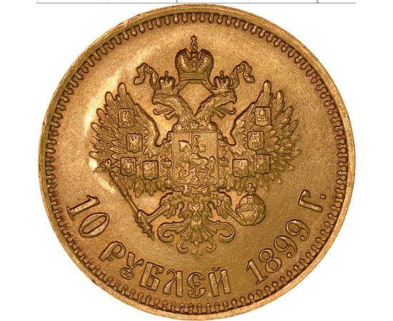 10 рублей 1899 года, фото 2