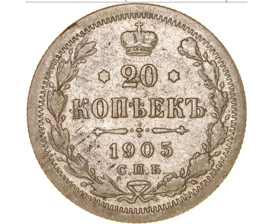 20 копеек 1905 года, фото 2