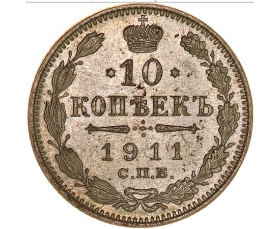 10 копеек 1911 года, фото 2
