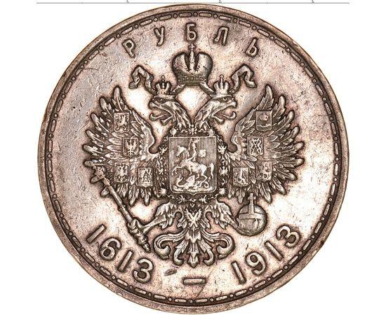 1 рубль 1913 года, фото 3