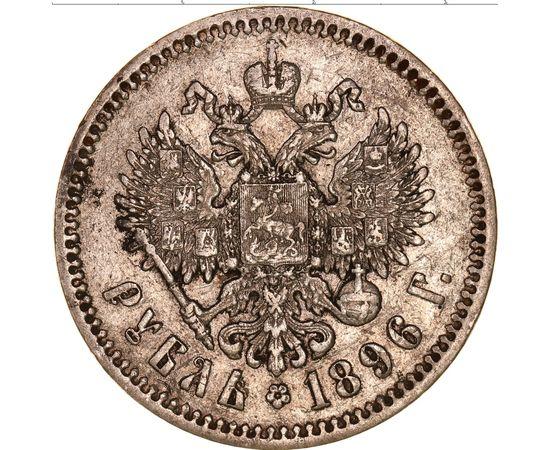 1 рубль 1896 года, фото 2