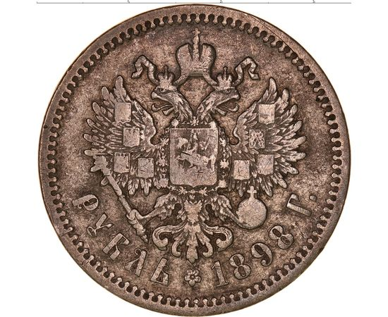 1 рубль 1898 года, фото 2