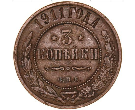 3 копейки 1911 года, фото 2