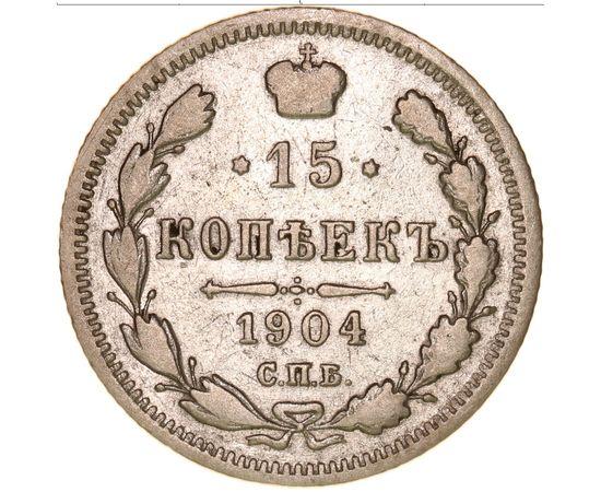 15 копеек 1904 года, фото 2