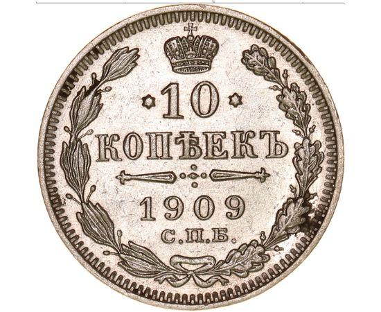 10 копеек 1909 года, фото 2