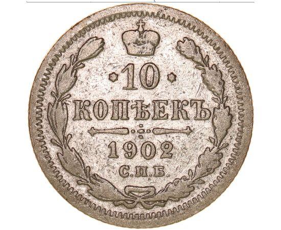 10 копеек 1902 года, фото 2