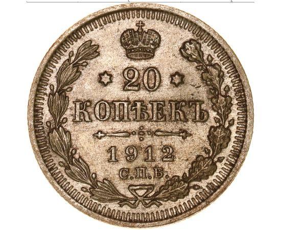 20 копеек 1912 года, фото 2