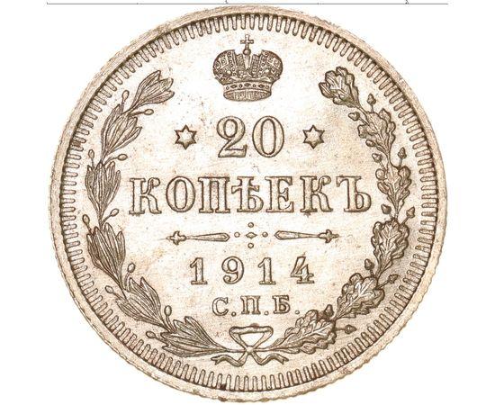 20 копеек 1914 года, фото 2