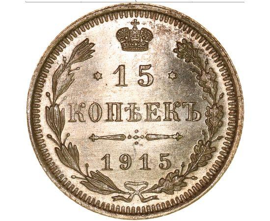 15 копеек 1915 года, фото 2
