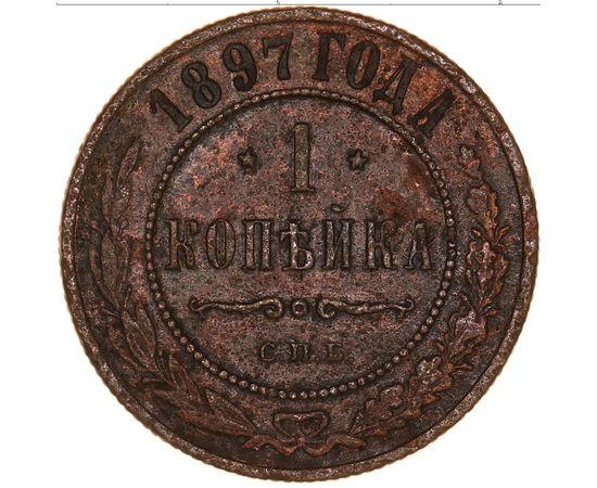 1 копейка 1897 года, фото 2