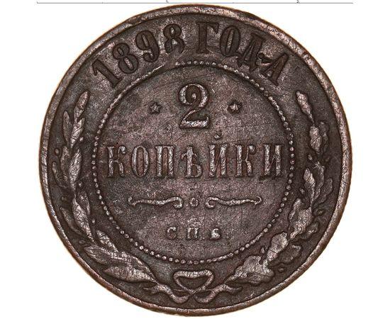 2 копейки 1898 года, фото 2