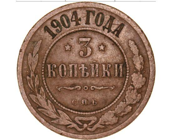 3 копейки 1904 года, фото 2