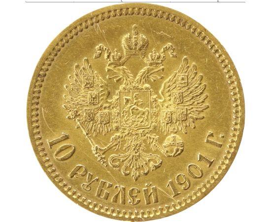 10 рублей 1901 года, фото 2