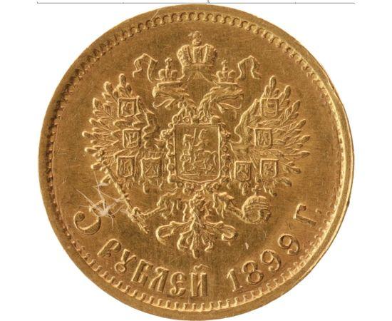 5 рублей 1899 года, фото 2