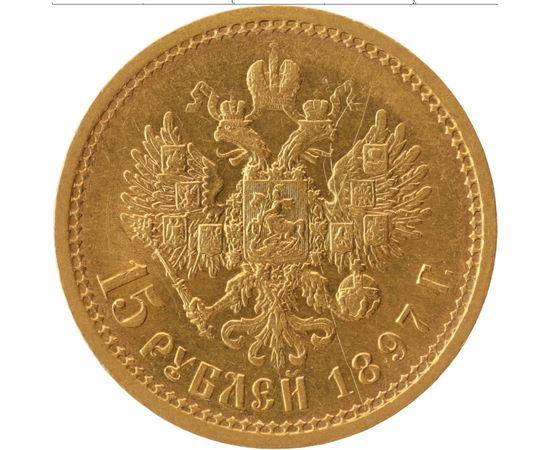 15 рублей 1897 года, фото 2