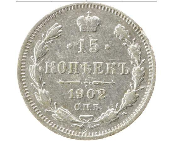 15 копеек 1902 года, фото 2