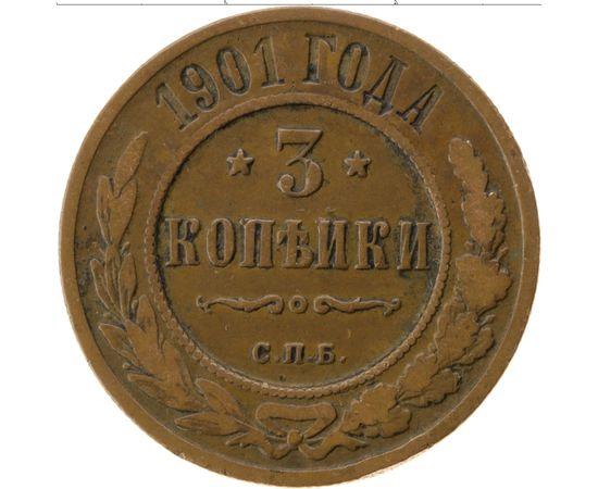3 копейки 1901 года, фото 2