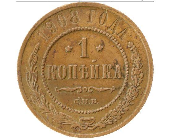1 копейка 1908 года, фото 2