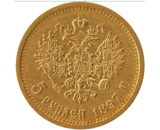 5 рублей 1897 года, фото 2