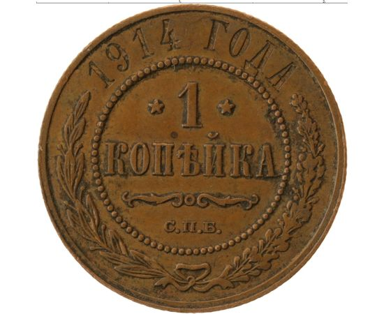 1 копейка 1914 года, фото 2