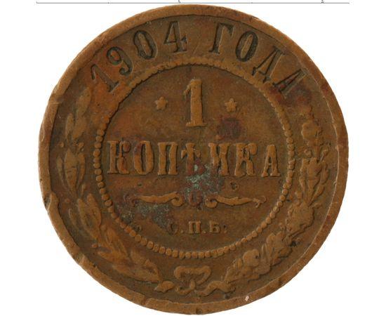 1 копейка 1904 года, фото 2