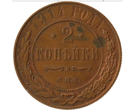 2 копейки 1914 года, фото 2
