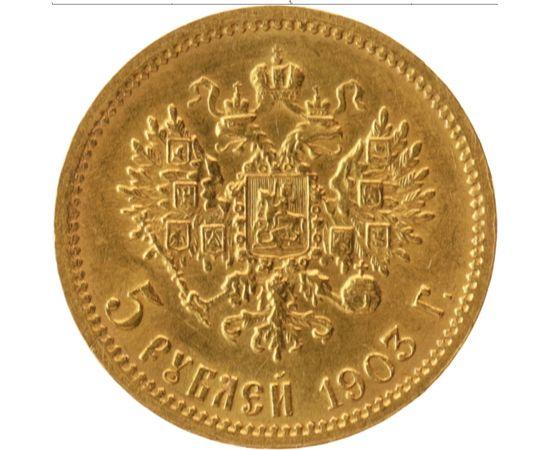 5 рублей 1903 года, фото 2