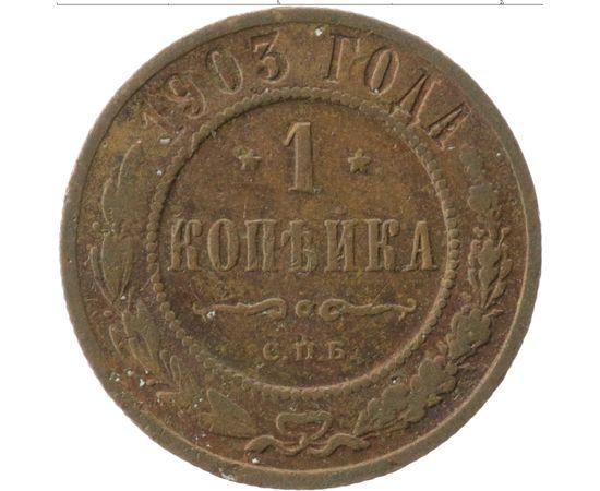 1 копейка 1903 года, фото 2
