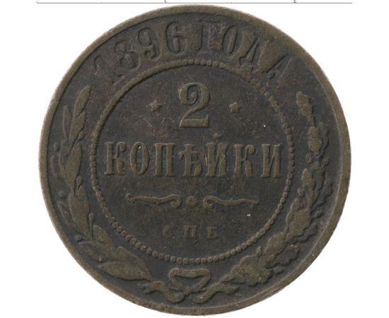 2 копейки 1896 года, фото 2