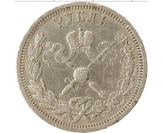 1 рубль 1896 года, фото 3