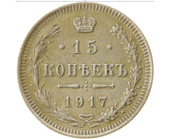15 копеек 1917 года, фото 2