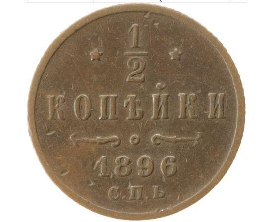 1/2 копейки 1896 года, фото 2