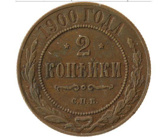 2 копейки 1900 года, фото 2