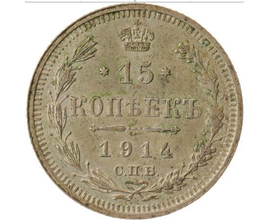 15 копеек 1914 года, фото 2