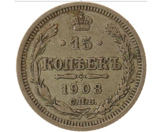 15 копеек 1908 года, фото 2