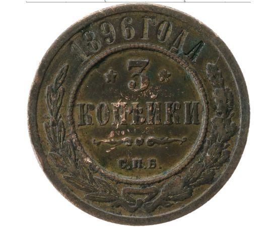 3 копейки 1896 года, фото 2