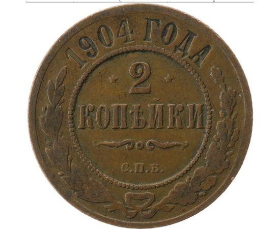 2 копейки 1904 года, фото 2